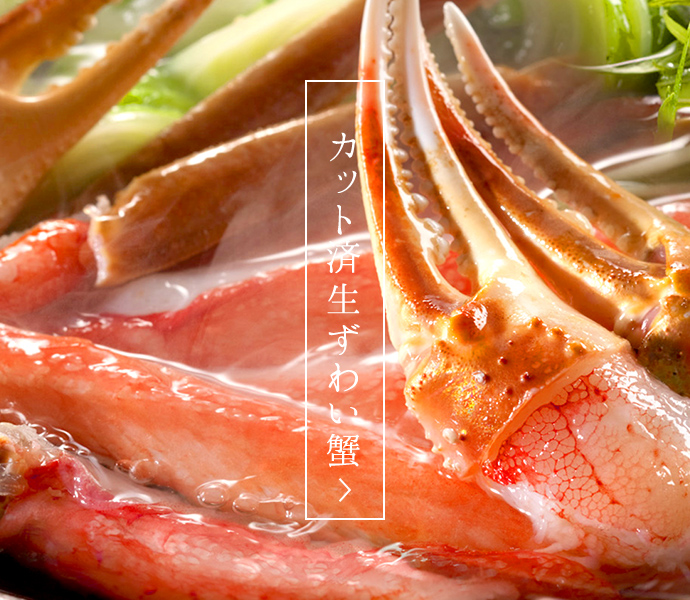 カット済生ずわい蟹